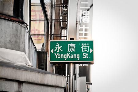 永康街, 台北