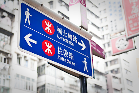 香港地鐵站標示 hong kong mtr