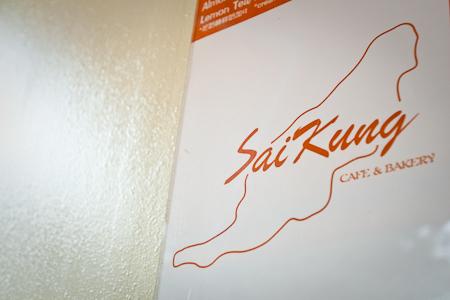 西貢咖啡餅店 saikung cafe & bakery