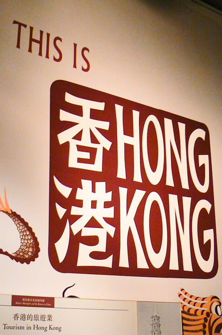香港歷史博物館 Hong Kong Museum of History